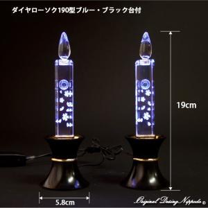 創価学会仏壇 LEDダイヤローソク20型ブルー 黒台|nipodo