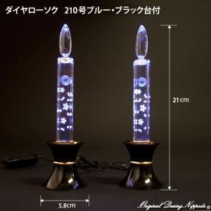 創価学会仏壇 LEDダイヤローソク210型ブルー 黒台|nipodo