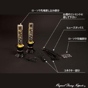 創価学会仏壇 LEDダイヤローソク210型ピンク 黒台|nipodo|05