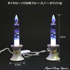 創価学会用 LEDダイヤローソク ブルー スノー ホワイト台付   nipodo