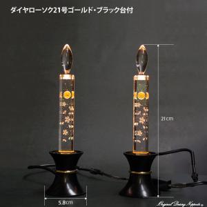 創価学会仏壇 LEDダイヤローソク210型 ゴールド 黒台|nipodo