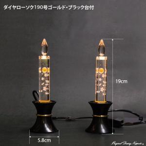 創価学会仏壇 LEDダイヤローソク20型 ゴールド ブラック台付|nipodo