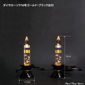 創価学会仏壇 LEDダイヤローソク16型 ゴールド 黒台|nipodo
