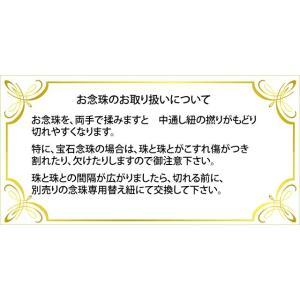 創価学会 高級天然 トパーズ念珠 黄色|nipodo|05
