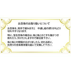創価学会 PC御念珠男性用 クールブラック 尺|nipodo|05