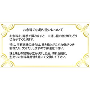 創価学会 黒檀とトラメ石念珠 トラメ石親玉 金茶手毬梵天|nipodo|06