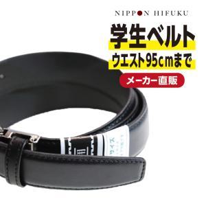 合皮 学生ベルト スクールベルト 帯幅28mm ブラック ウエストサイズ105cmまで対応可能|nippi