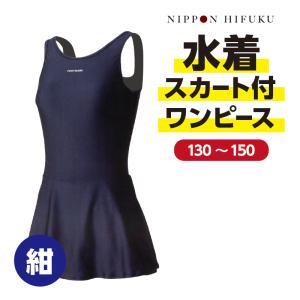 女子用 水着 スカート付ワンピース 130 140 150 紺 nippi