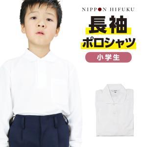 長袖 小学 ポロシャツ 白 110 120 130 140 150|nippi