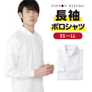 長袖 学生 ポロシャツ 白 SS S M L LL 3L 4L 5L|nippi
