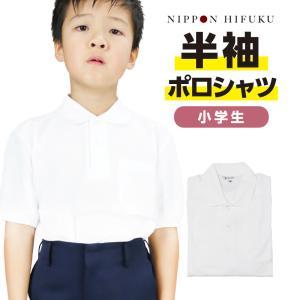 半袖 小学 ポロシャツ 白 110 120 130 140 150|nippi