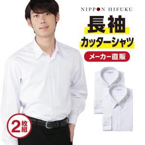 学生服 スクールシャツ カッターシャツ 長袖 2枚セット 形...