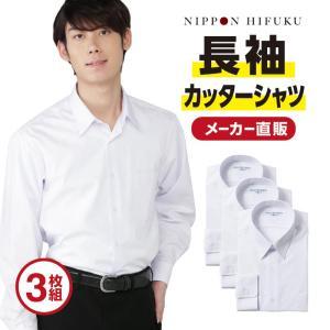 学生服  ワイシャツ カッターシャツ 長袖 3枚セット スク...