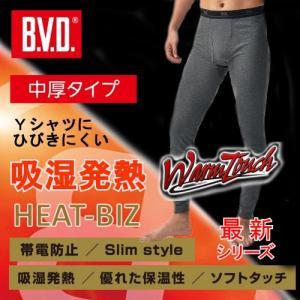 B.V.D. 吸湿発熱 保温 防寒 ロングスパンツ WARM TOUCH中厚(LL)
