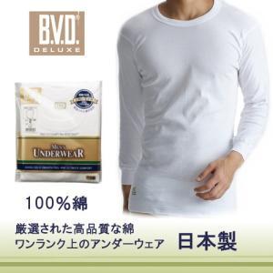 B.V.D. DELUXE 日本製綿100%高品質 丸首8分袖シャツ(LL)