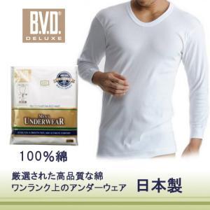 B.V.D. DELUXE 日本製綿100%高品質 U首8分袖シャツ(S/M/L)