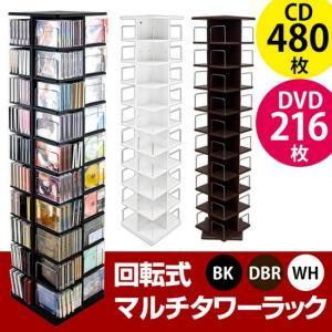回転式マルチタワーラック CD&DVD収納ラック BK DBR WH の商品画像