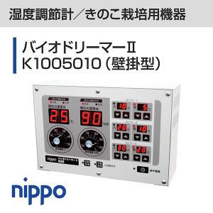 バイオドリーマーII(壁掛型)乾湿球センサー5m・ファン付水入容器付|nippo-store