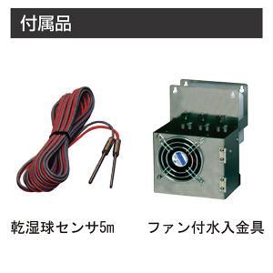 バイオドリーマーII(壁掛型)乾湿球センサー5m・ファン付水入容器付|nippo-store|04