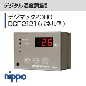 デジタル温度調節計 デジマック2000 DGP2121(パネル型)|nippo-store