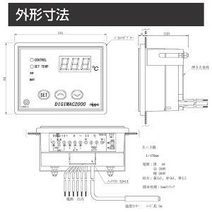 デジタル温度調節計 デジマック2000 DGP2121(パネル型)|nippo-store|03