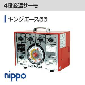 4段変温サーモ キングエース55|nippo-store