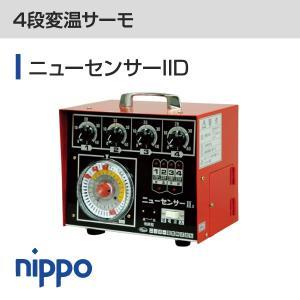 4段変温サーモ ニューセンサーIID|nippo-store