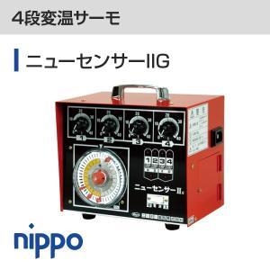 4段変温サーモ ニューセンサーIIG|nippo-store