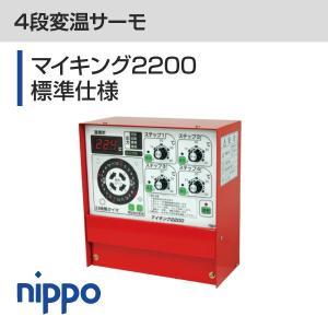 4段変温サーモ マイキング2200 標準仕様|nippo-store