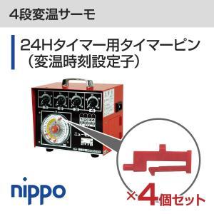 4段変温サーモ 24Hタイマー用 タイマーピン(変温時刻設定子)4個セット|nippo-store