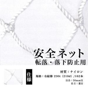安全ネット 転落防止ネット 落下防止ネット ポリエステル 280t/156本 カラー:白 目合:50mm 大きさ:巾600cm×丈500cm|nippon-clever