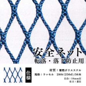 安全ネット 転落 落下防止用 ネット カラー:青 目合:18mm 大きさ:巾100〜199cm×丈30〜99cm|nippon-clever