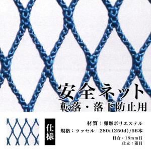 安全ネット 転落 落下防止用 ネット カラー:青 目合:18mm 大きさ:巾300〜399cm×丈300〜399cm|nippon-clever