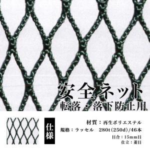 安全ネット 転落 落下防止用 ネット カラー:緑 目合:15mm 大きさ:巾400〜499cm×丈400〜499cm nippon-clever