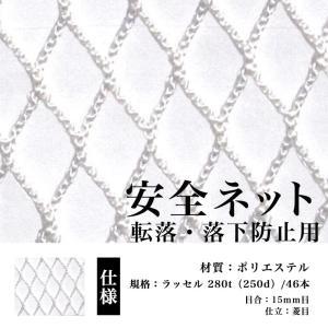安全ネット 転落 落下防止用 ネット カラー:白 目合:15mm 大きさ:巾600cm×丈300〜399cm|nippon-clever