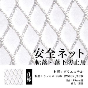 安全ネット 転落 落下防止用 ネット カラー:白 目合:15mm 大きさ:巾500〜599cm×丈400〜499cm nippon-clever