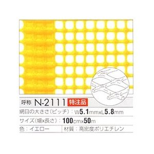 トリカルシート トリカルネット CLV-N-2111 イエロー 幅1000mm×長さ23m 切り売り|nippon-clever