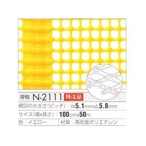 トリカルシート トリカルネット CLV-N-2111 イエロー 幅1000mm×長さ25m 切り売り|nippon-clever