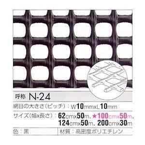 トリカルシート トリカルネット CLV-N-24-1000 黒 幅1000mm×長さ20m 切り売り|nippon-clever
