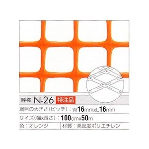 トリカルシート トリカルネット CLV-N-26 オレンジ 幅1000mm×長さ10m 切り売り|nippon-clever