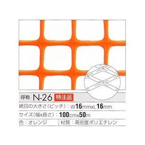 トリカルシート トリカルネット CLV-N-26 オレンジ 幅1000mm×長さ16m 切り売り|nippon-clever