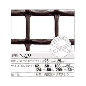 トリカルシート トリカルネット CLV-N-29-1000 黒 幅1000mm×長さ25m 切り売り nippon-clever