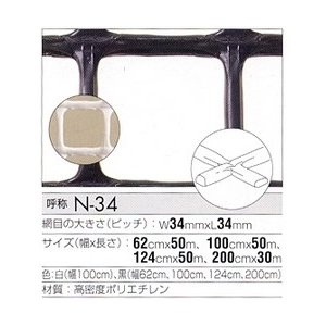 トリカルシート トリカルネット CLV-N-34-1000 黒 幅1000mm×長さ14m 切り売り nippon-clever