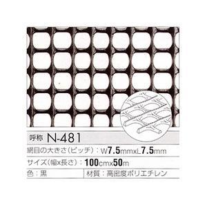 トリカルシート トリカルネット CLV-N-481 黒 幅1000mm×長さ25m 切り売り|nippon-clever