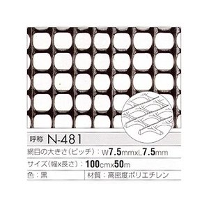 トリカルシート トリカルネット CLV-N-481 黒 幅1000mm×長さ28m 切り売り|nippon-clever