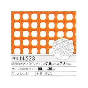 トリカルシート トリカルネット CLV-N-523 オレンジ 幅1000mm×長さ10m 切り売り|nippon-clever