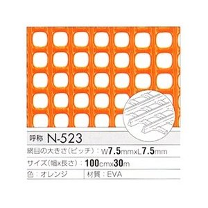 トリカルシート トリカルネット CLV-N-523 オレンジ 幅1000mm×長さ18m 切り売り|nippon-clever