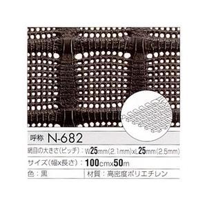 トリカルシート トリカルネット CLV-N-682 黒 幅1000mm×長さ13m 切り売り nippon-clever