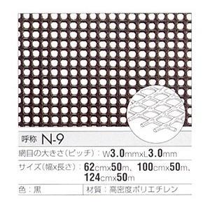 トリカルシート トリカルネット CLV-N-9-1000 黒 幅1000mm×長さ10m 切り売り|nippon-clever