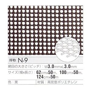 トリカルシート トリカルネット CLV-N-9-1240 黒 幅1240mm×長さ21m 切り売り|nippon-clever